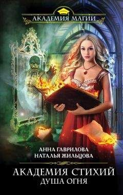 Наталья Жильцова - Душа Огня (СИ)
