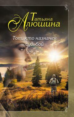 Татьяна Алюшина - Тот, кто назначен судьбой