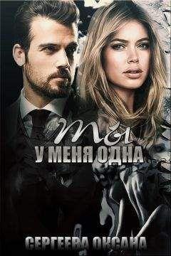 Оксана Сергеева - Ты у меня одна (СИ)