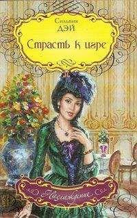 Сильвия Дэй - Страсть к игре