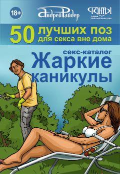 Андрей Райдер - Секс-каталог «Жаркие каникулы». Как провести отпуск или каникулы, не теряя даром времени. 50 лучших поз для секса вне дома
