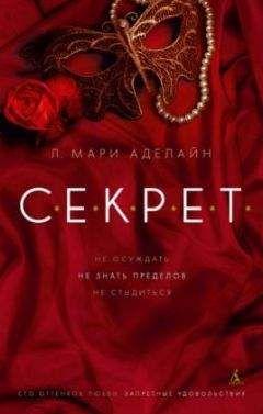 Мари Аделайн - С.Е.К.Р.Е.Т.