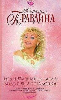 Наталия Правдина - Если бы у меня была волшебная палочка