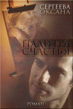 Оксана Сергеева - Палитра счастья (СИ)
