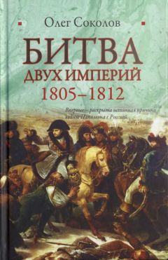 Олег Соколов - Битва двух империй. 1805–1812
