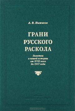Александр Пыжиков - Грани русского раскола