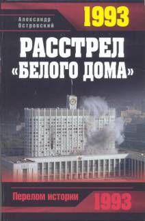 Александр Островский - 1993. Расстрел «Белого дома»