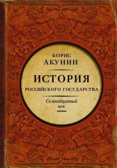 Борис Акунин - Между Европой и Азией. История Российского государства. Семнадцатый век