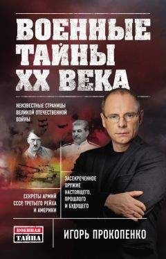 Игорь Прокопенко - Военные тайны ХХ века