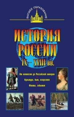 Владимир Моряков - История России IX – XVIII вв.