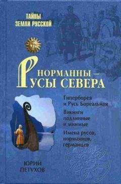 Юрий Петухов - Норманны — Русы Севера