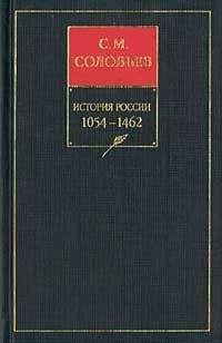 Сергей Соловьев - История России с древнейших времен. Книга II. 1054—1462