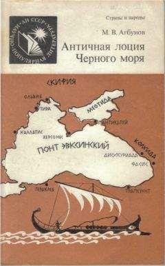 Михаил Агбунов - Античная лоция Черного моря