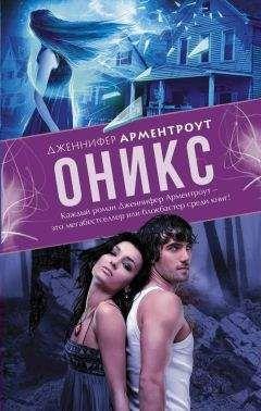 Дженнифер Арментроут - Оникс