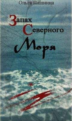 Ольга Пашнина - Запах северного моря (СИ)