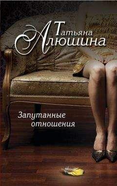 Татьяна Алюшина - Запутанные отношения