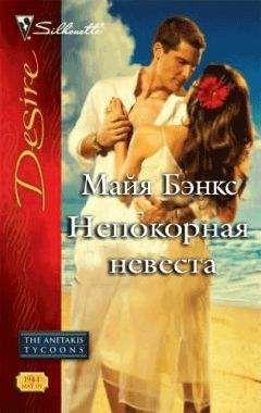 Майя Бэнкс - Непокорная невеста