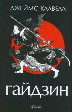 Джеймс Клавелл - Гайдзин