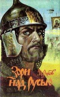 Михаил Рапов - Зори над Русью