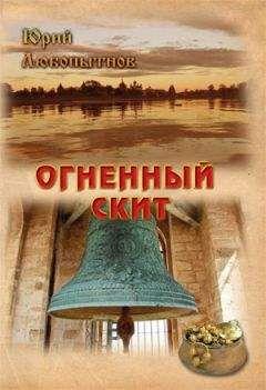 Юрий Любопытнов - Огненный скит
