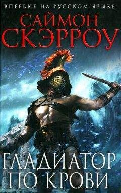Саймон Скэрроу - Гладиатор по крови