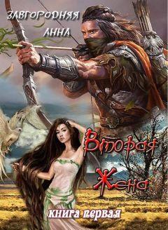 Анна Завгородняя - Вторая жена. Книга 1