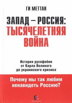 Ги Меттан - Запад-Россия. Тысячелетняя Война