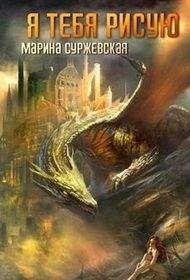 Марина Суржевская - Я тебя рисую