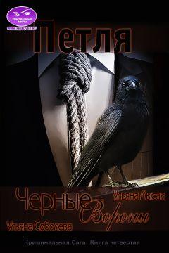 Ульяна Соболева - Черные вороны. Петля