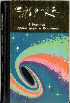 Игорь Новиков - Чёрные дыры и Вселенная