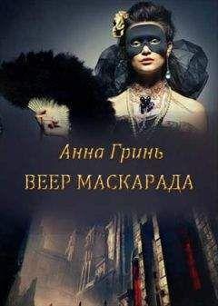 Анна Гринь - Веер маскарада
