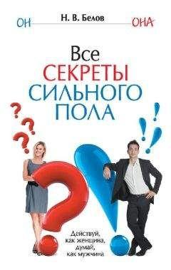 Николай Белов - Все секреты сильного пола