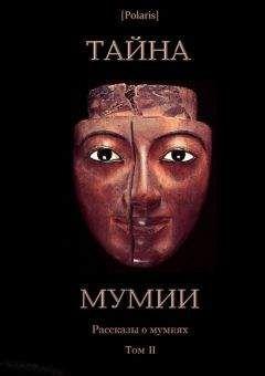 Авторов Коллектив - Тайна Мумии. Рассказы о мумиях. Том II