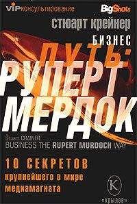 Стюарт Крейнер - Бизнес путь: Руперт Мердок. 10 секретов крупнейшего в мире медиамагната