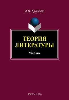 Леонид Крупчанов - Теория литературы