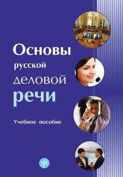 Авторов Коллектив - Основы русской деловой речи