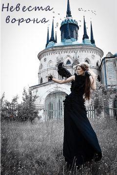 Марьяна Мирная - Невеста ворона (СИ)