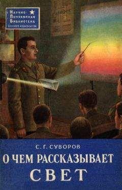 Сергей Суворов - О чем рассказывает свет