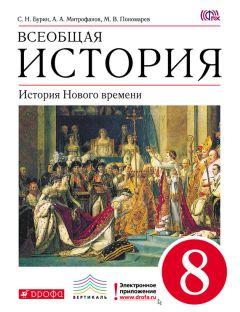 Сергей Бурин - Всеобщая история. История Нового времени.8 класс