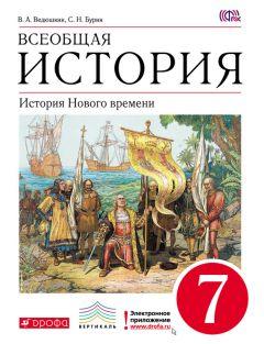 Сергей Бурин - Всеобщая история. История Нового времени.7 класс