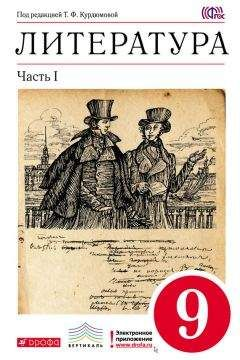 Тамара Курдюмова - Литература.9 класс. Часть 1