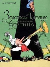 Алексей Николаевич Толстой - Золотой ключик, или приключения Буратино