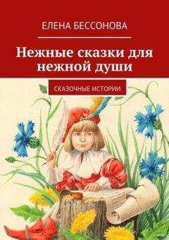 Елена Бессонова - Нежные сказки для нежной души