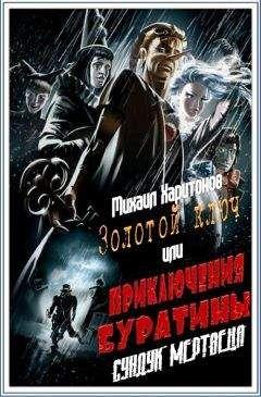 Михаил Харитонов - Сундук мертвеца