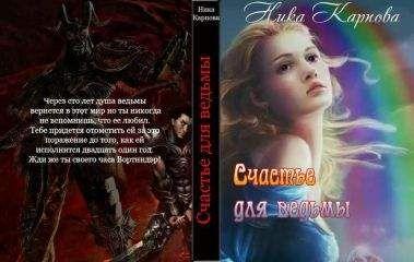 Ника Карпова - Счастье для ведьмы