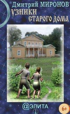 Дмитрий Миронов - Узники старого дома