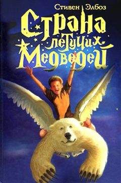 Стивен Элбоз - Тэмми и ледяной дракон