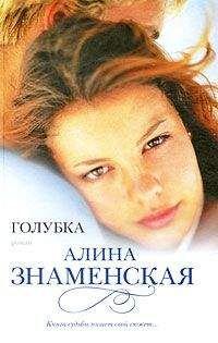 Алина Знаменская - Голубка
