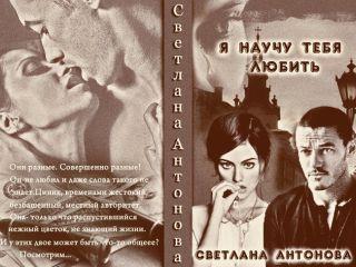 Светлана Антонова - Я научу тебя любить (СИ)