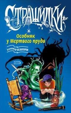 Александр Белогоров - Особняк у Мертвого пруда